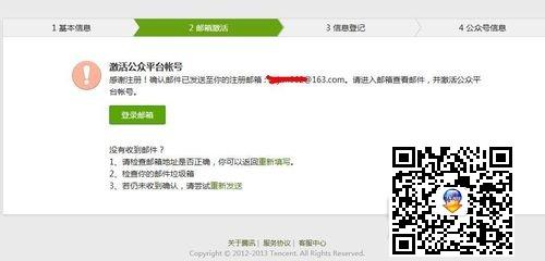 qq微信公众平台使用方法